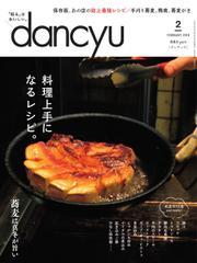 dancyu(ダンチュウ) (2018年2月号)