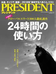 PRESIDENT(プレジデント) (2018年1.29号)