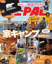 BE-PAL(ビーパル) (2018年2月号)