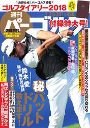 週刊 パーゴルフ (2018/1/23・1/30合併号)
