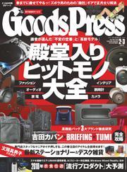 月刊GoodsPress(グッズプレス) (2018年2・3月号)