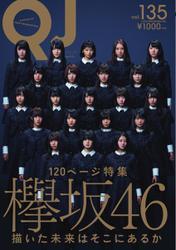 Quick Japan (Vol.135)