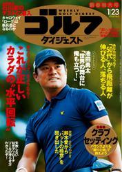 週刊ゴルフダイジェスト (2018/1/23号)