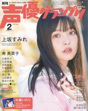 声優グランプリ (2018年2月号)