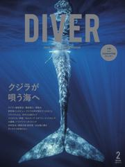 DIVER (No.440)