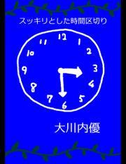 絵本「スッキリとした時間区切り」