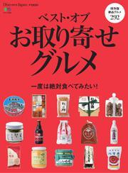 別冊Discover Japan シリーズ (FOOD ベスト・オブ・お取り寄せグルメ)