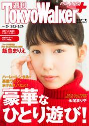 週刊 東京ウォーカー+ 2018年No.2 (1月10日発行)