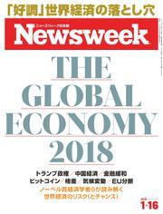 ニューズウィーク日本版 (2018年1/16号)