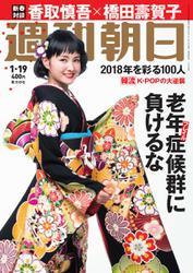 週刊朝日 (1/19号)
