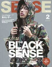 SENSE(センス) (2018年2月号)