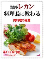 銀座レカン料理長に教わる 肉料理の極意