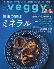 Veggy(ベジィ) (Vol.56)