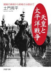 天皇と太平洋戦争