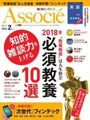 日経ビジネスアソシエ (2018年2月号)