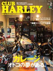 CLUB HARLEY(クラブハーレー) (2018年2月号)