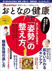 おとなの健康 vol.6