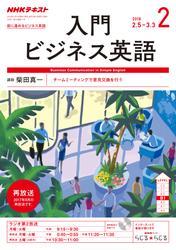 NHKラジオ 入門ビジネス英語 2018年2月号【リフロー版】
