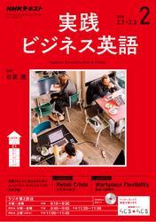 NHKラジオ 実践ビジネス英語 2018年2月号【リフロー版】