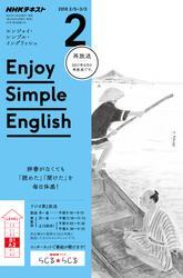 NHKラジオ エンジョイ・シンプル・イングリッシュ 2018年2月号【リフロー版】