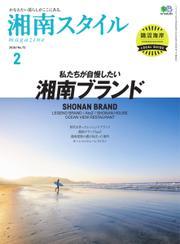 湘南スタイル magazine (2018年2月号)