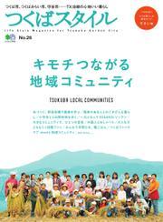 つくばスタイル (No.26)