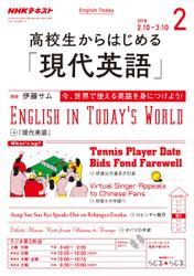 NHKラジオ 高校生からはじめる「現代英語」 (2018年2月号)