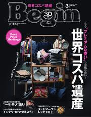 Begin(ビギン) (2018年3月号)