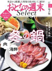 おとなの週末セレクト (「肉 vs 海鮮 冬の鍋」)