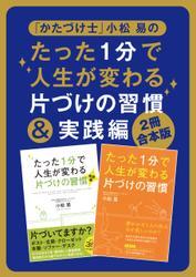 【2冊合本版】「かたづけ士」小松 易のたった1分で人生が変わる片づけの習慣&実践編