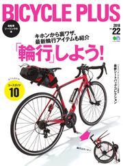 BICYCLE PLUS(バイシクルプラス) (Vol.22)