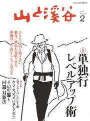 山と溪谷 (通巻994号)