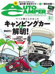 AutoCamper(オートキャンパー) (2018年2月号)