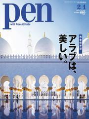 Pen(ペン) (2018年2/1号)
