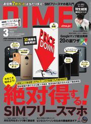 DIME(ダイム) (2018年3月号)