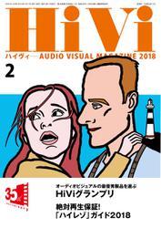 HiVi(ハイヴィ) (2018年2月号)