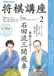 NHK 将棋講座 (2018年2月号)