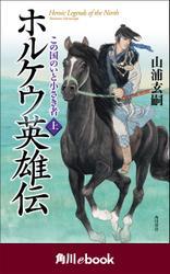 ホルケウ英雄伝 この国のいと小さき者 上 (角川ebook)