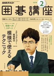 NHK 囲碁講座 2018年2月号【リフロー版】
