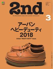 2nd(セカンド) (2018年3月号)