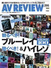 AVレビュー(AV REVIEW) (266号)