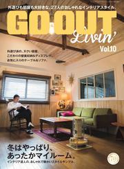 GO OUT特別編集 (GO OUT Livin' Vol.10)