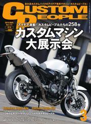 カスタムピープル (No.177)