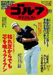 週刊ゴルフダイジェスト (2018/1/30号)