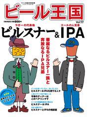 ワイン王国別冊 ビール王国 (Vol.17)