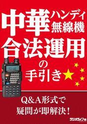 中華ハンディ無線機 合法運用の手引き