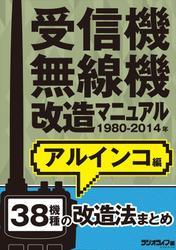 受信機・無線機改造マニュアル 1980-2014年 アルインコ編 38機種