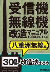 受信機・無線機改造マニュアル 1980-2014年 八重洲無線編 30機種
