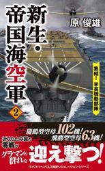 新生・帝国海空軍(2) 集結!米英機動部隊