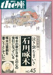 the座 45号 泣き虫なまいき石川啄木(2001)